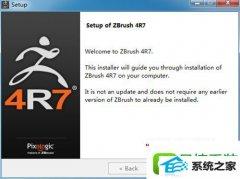 win8系统安装ZBrush 4R8 win8系统安装ZBrush 4R8的还原技巧