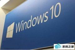 帮您恢复微软:win10已取得骄人战绩,市场份额达30%的问题?