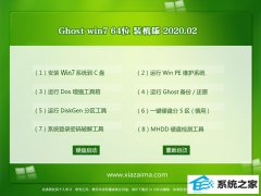 Win7纯净版Window7 64位 经典装机版 v2020.02