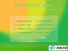Win7纯净版Win7 Ghost 32位 增强纯净版 v2020.02