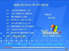 电脑公司WinXP 安全装机版 2021.04