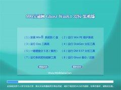 999宝藏网Win8.1 2021.04 32位 旗舰装机版
