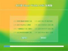 大白菜Win8.1 完美装机版 2021.04(32位)
