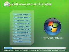 老毛桃Win7 完整装机版 2021.04(64位)