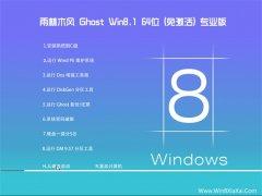 雨林木风Win8.1 64位 游戏装机版 2021.04
