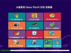 大地系统Windows10 娱乐装机版32位 2021.04
