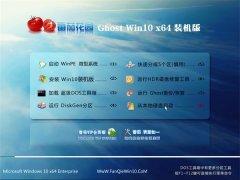 番茄花园Windows10 企业装机版64位 2021.04