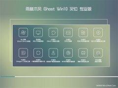 雨林木风Windows10 32位 正式装机版 2021.04