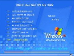 电脑公司Ghost Win7 64位 优化纯净版 2021.04
