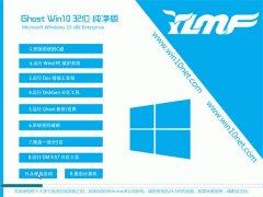 雨林木风Windows10 精简纯净版32位 2021.04