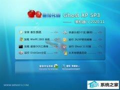 番茄花园Ghost WinXP 尝鲜装机版 2020.11