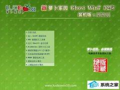 萝卜家园Ghost Win7 32位 珍藏装机版 2020.11